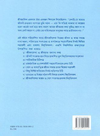 Atmajibanimulak Katha Back Cover