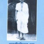 Atmajibanimulak Katha By Sri Aurobindo Front Cover