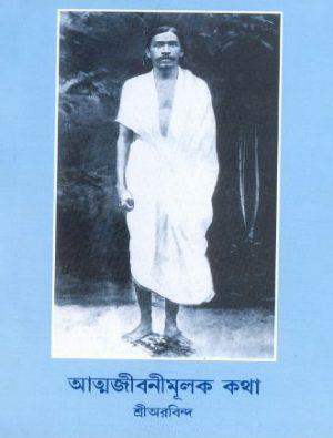 Atmajibanimulak Katha Front Cover