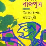 Banor Rajputra By Upendrakishore Roychowdhury Front Cover