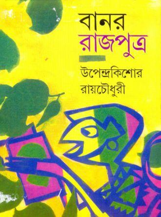 Banor Rajputra Front Cover