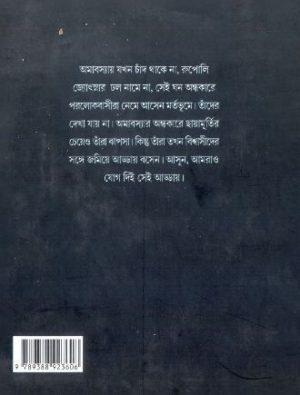 Bhutera Aachhen Bhutera Thakben Back Cover