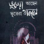 Bhutera Aachhen Bhutera Thakben Front Cover
