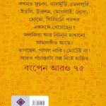 Bongpen Aro 75 By Tanmoy Mukherjee Back Cover