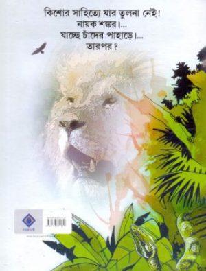 Chader Pahar Back Cover