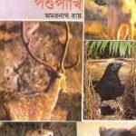 Chena Achena Poshu Pakhi By Amarnath Roy Front Cover