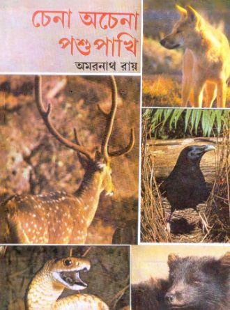 Chena Achena Poshu Pakhi Front Cover