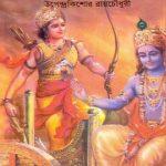 Chheleder Mahabharat Front Cover