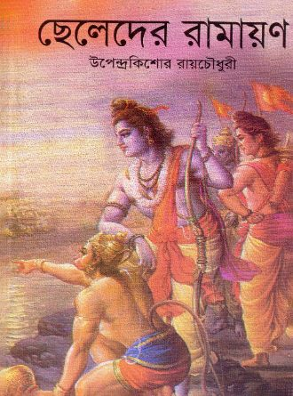 Chheleder Ramayan Front Cover
