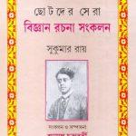 Chotoder Sera Bijnan Rachana Samkalan By Sukumar Ray Front Cover