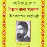 Chotoder Sera Bijnan Rachana Samkalan Front Cover