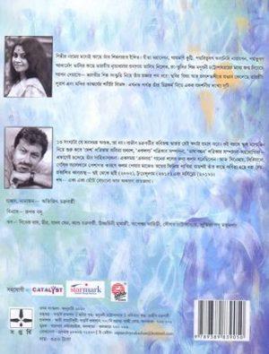 Foyaray Ashechi Dujon Back Cover