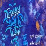 Foyaray Ashechi Dujon By Madhubani Chatterjee Front Cover