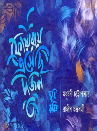 Foyaray Ashechi Dujon Front Cover