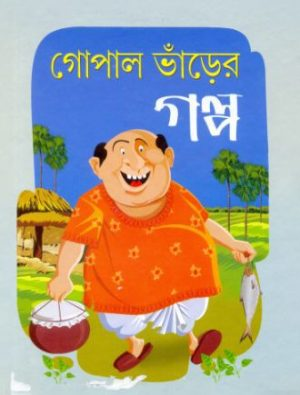 Gopal Bhanrer Galpa Front Cover