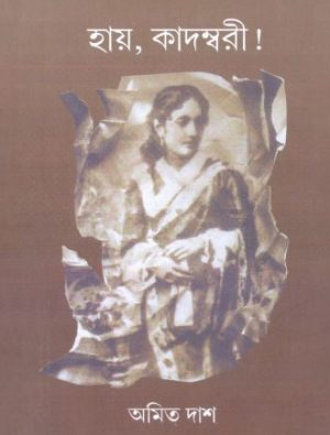 Hai Kadambari Front Cover