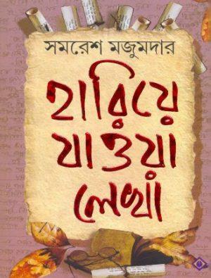 Hariye Jaowa Lekha Front Cover