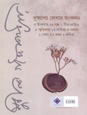 Hariye Jaowa Lekha Back Cover