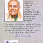 Hariye Jaowa Lekha Vol 3 By Sirshendu Mukhopadhyay Back Cover