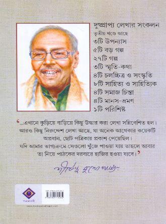 Hariye Jaowa Lekha Vol 3 Back Cover