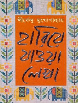 Hariye Jaowa Lekha Vol 3 Front Cover