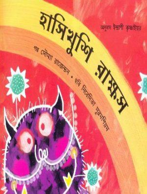 Hashi Khushi Rakkhos Front Cover