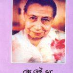 Ke Ai Maa By Pashupati Bhattachriya Front Cover