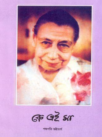 Ke Ai Maa Front Cover
