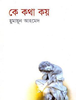 Key Katha Koy Front Cover