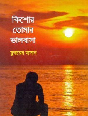 Kishore Tomar Valobasa Front Cover