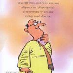 Koutuk Galpo Samagra By Saradindu Bandopadhyay Back Cover