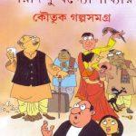 Koutuk Galpo Samagra By Saradindu Bandopadhyay Front Cover