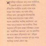 Koutuk Galpo Samagra By Saradindu Bandopadhyay Mid Cover