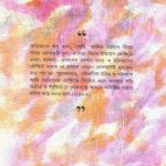 Mahasweta Devi Galpasamagra Vol 1 By Mahasweta Devi Back Cover