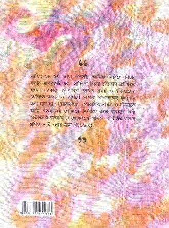 Mahasweta Devi Galpasamagra Vol 1 Back Cover