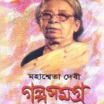 Mahasweta Devi Galpasamagra Vol 1 By Mahasweta Devi Front Cover