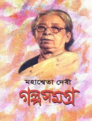 Mahasweta Devi Galpasamagra Vol 1 Front Cover