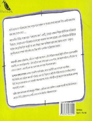 Makorshar Jal Back Cover