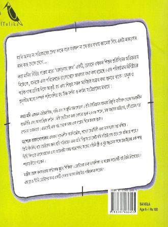 Makorshar Jal Back Cover