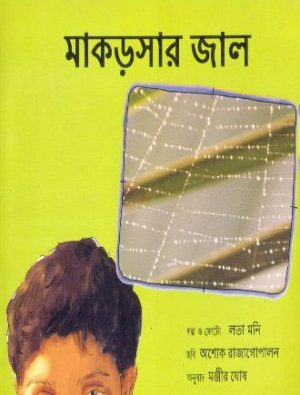 Makorshar Jal Front Cover