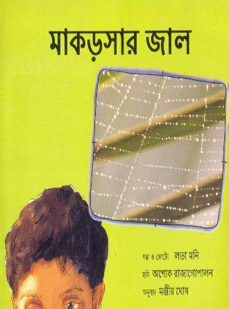 Makorshar Jal Front Cover