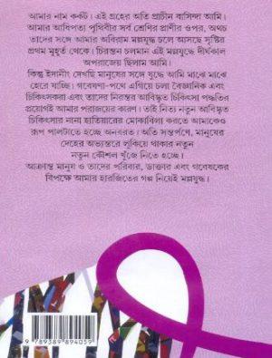 Mallajuddha Back Cover