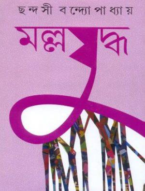 Mallajuddha Front Cover