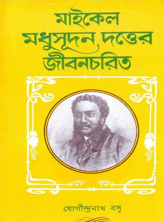 Michael Madhusudan Dutter Jibancharit Front Cover