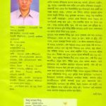 Mishu Namer Shishu By Zubaer Hassan Back Cover