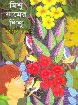 Mishu Namer Shishu Front Cover