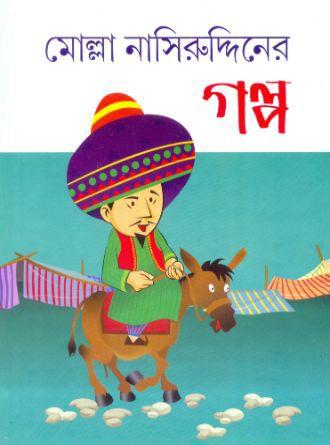 Molla Nasiruddiner Galpa Front Cover
