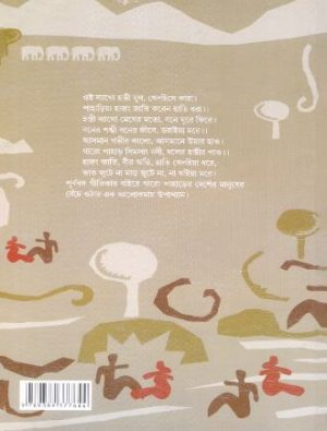 Momenshahi Upakhyan Back Cover