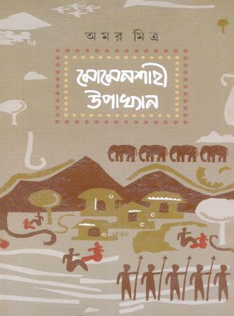 Momenshahi Upakhyan Front Cover
