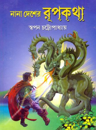 Nana Desher Roopkatha Front Cover